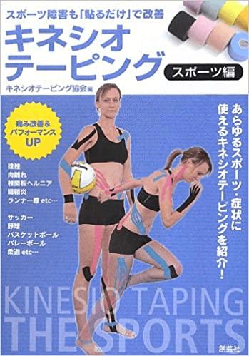 キネシオテーピング スポーツ編―スポーツ障害も「貼るだけ」で改善 (日本語) 単行本